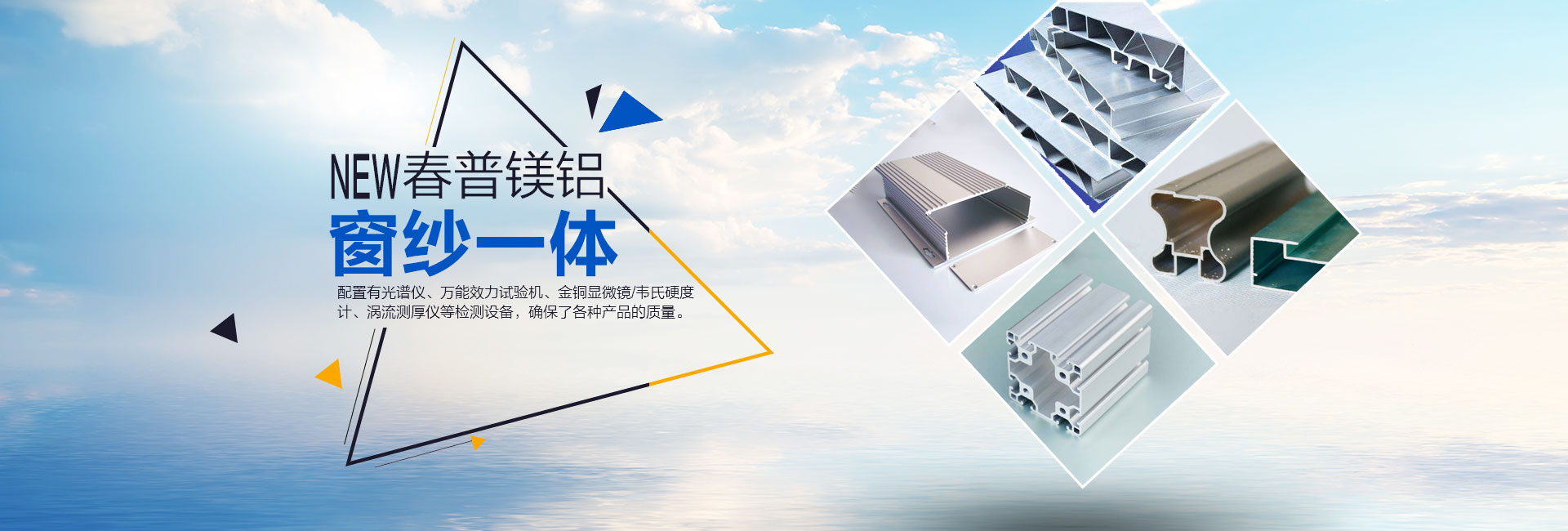 铝型材厂家,工业型材,隔热断桥型材